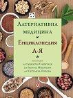 Алтернативна медицина: Енциклопедия А - Я - книга