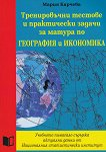 Тренировъчни тестове и практически задачи за матура по география и икономика - Мария Карчева -