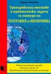 Тренировъчни тестове и практически задачи за матура по география и икономика - учебник