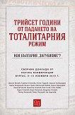 """Трийсет години от падането на тоталитарния режим. Коя България """"загубихме""""? -"""