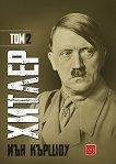 Хитлер - том 2 - Иън Кършоу -