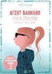 """Феята от захарницата - книга 3: Агент Ванилия в мисия """"Горска ягода"""" - Катя Антонова - детска книга"""