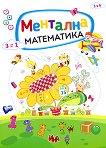 Ментална математика - книга