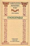 Етногеография - Петър Славейков -