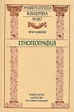 Етногеография -