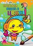 Превърни водата в цвят: На пазар - детска книга