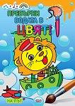 Превърни водата в цвят: На път - детска книга