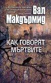 Как говорят мъртвите - Вал Макдърмид - книга