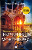Венециански загадки: Изгубеният Монтеверди - Филип Гуин Джоунс - книга