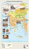 Стенна карта: Балканите и Османската империя XIX в. -