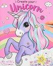 Създай своя еднорог - книжка за оцветяване - детска книга