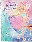 Създай своята балерина - книжка за оцветяване - детска книга