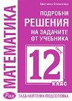 Подробни решения на задачите от учебника по Математика на Просвета за 12. клас - задължителна подготовка - Цветанка Стоилкова -