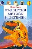 Български митове и легенди - книга