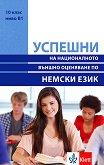 Успешни на Националното външно оценяване по немски език в 10. клас - ниво B1 - книга
