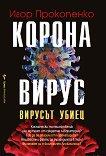 Коронавирус: Вирусът убиец - Игор Прокопенко - книга