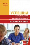 Успешни на Националното външно оценяване по испански език в 10. клас - ниво B1 - Галина Хитрова - учебна тетрадка