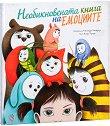 Необикновената книга на емоциите - Киара Пироди - книга