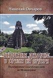 Индиана Джоунс в храма на ягуара - Николай Овчаров - книга