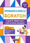 Програмирай и играй със Scratch. Създай 10 забавни игри и стани истински програмист - детска книга