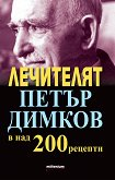 Лечителят Петър Димков в над 200 рецепти - книга