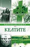Кратка история на Келтите - Питър Бересфорд Елис -