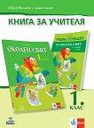 Книга за учителя по околен свят за 1. клас - Илиана Мирчева, Маргарита Врачовска -