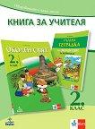 Книга за учителя по околен свят за 2. клас - Илиана Мирчева -