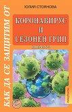 Как да се защитим от коронавирус и сезонен грип - Юлия Стоянова -