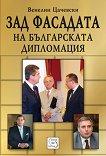 Зад фасадата на българската дипломация - Венелин Цачевски - книга