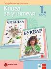 Книга за учителя по български език и литература за 1. клас - учебник