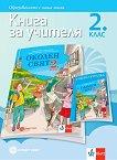 Книга за учителя по околен свят за 2. клас - Ваня Петрова, Елка Янакиева, Йорданка Първанова, Радостина Стоянова -