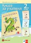 Книга за учителя по математика за 2. клас - Мариана Богданова, Мария Темникова, Виолина Иванова -