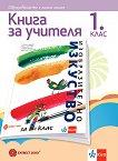 Книга за учителя по изобразително изкуство за 1. клас - Петя Иванова, Драган Немцов, Десислава Кралева -