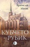 Кубчето на Рубик - Вратислав Маняк -