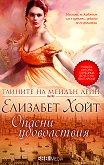 Тайните на Мейдън Лейн: Опасни удоволствия - Елизабет Хойт -