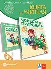 Книга за учителя по човекът и природата за 6. клас - книга за учителя