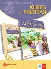 Книга за учителя по литература за 6. клас - Мария Герджикова, Олга Попова, Илияна Кръстева -