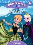 Замръзналото кралство: Хайде да научим А, Б, В - книга