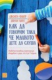 Как да говорим така, че малкото дете да слуша - Джоана Фабер, Джули Кинг - книга