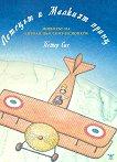 Летецът и Малкият принц: Животът на Антоан дьо Сент-Екзюпери - Петер Сис - книга