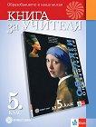 Книга за учителя по изобразително изкуство за 5. клас - Петя Иванова, Драган Немцов, Десислава Кралева -