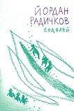 Водолей - Йордан Радичков - книга