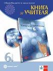 Книга за учителя по информационни технологии за 6. клас - книга за учителя
