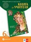 Книга за учителя по изобразително изкуство за 6. клас - Петя Иванова, Милена Блажиева -