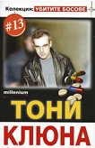 """Колекция """"Убитите босове"""" - книга 13: Тони Клюна -"""