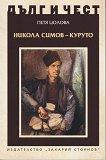 Дълг и чест: Никола Симов - Куруто - Петя Цолова -