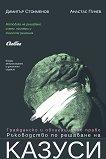 Гражданско и облигационно право. Ръководство по решаване на казуси - Димитър Стоименов, Анастас Пунев - книга