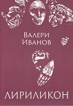 Лириликон - Валери Иванов -