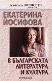 Екатерина Йосифова в българската литература и култура - Пламен Дойнов -